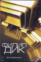Philip K. Dick Eye in the Sky + 2 others cover